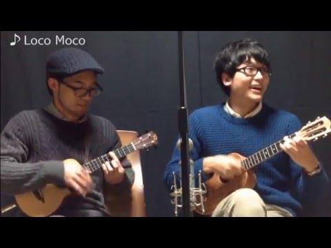Loco Moco/新納悠記(Yuki Niino)&鈴木智貴(Tomoki Suzuki)