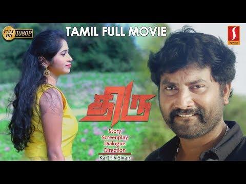 New Release Tamil Full Movie 2019   Thiru Tamil Full Movie   New Tamil Online Movie 2019   Full HD