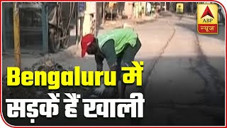 India Lockdown: Bengaluru Wears A Deserted Look | ABP News