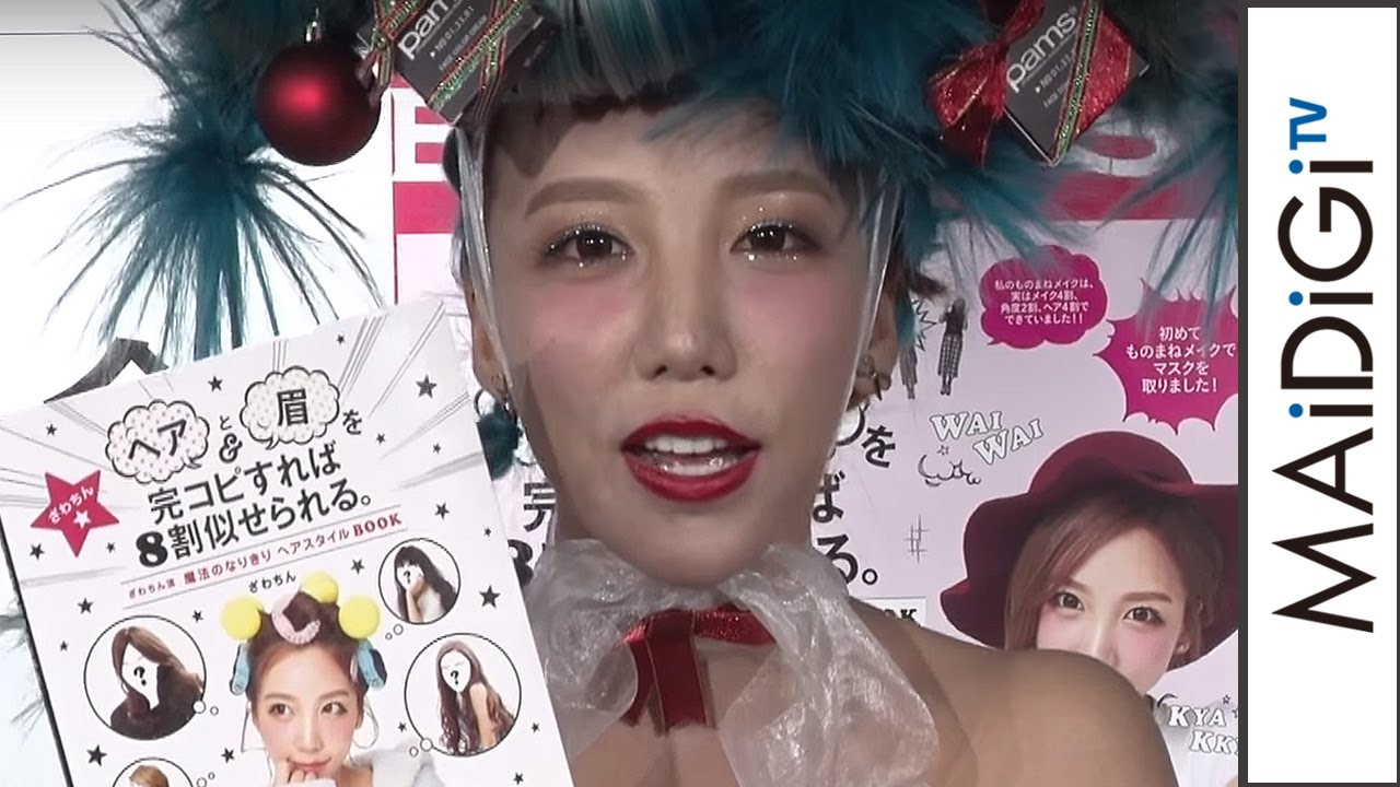 ざわちん、クリスマスは1人?「クリぼっちです」 今年1年の漢字は「会」 「ヘアと眉を完コピすれば8割似せられる。 ざわちん流 魔法のなりきり ヘアスタイルBOOK」発売