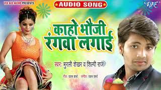 काहो भौजी रंगवा लगाई   भोजपुरी का नया हिट होली गीत 2020   Murli Shekhar   Bhojpuri Holi Geet