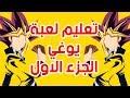 تعليم لعبة يوغي الجزء الاول - Learn yugioh Arabic