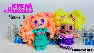 3D Кукла