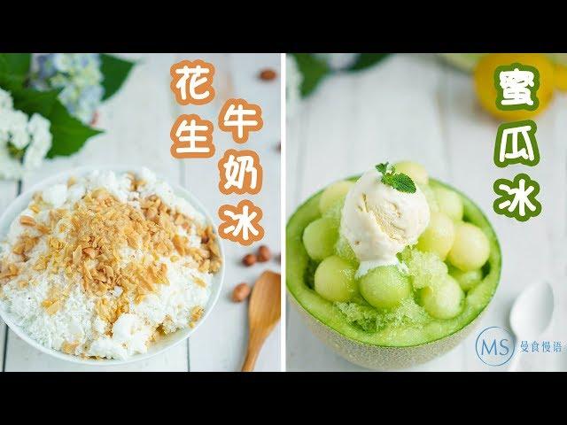 [Eng Sub] Melon & Peanuts Shaved Ice 高温天探头探脑,这2款刨冰给你夏日活下去的勇气【曼食慢语】*4K