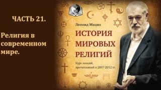 История мировых религий. Часть 21. Религия в современном мире. Леонид Мацих.
