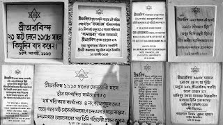 Memorial Plaques - Sri Aurobindo in Calcutta