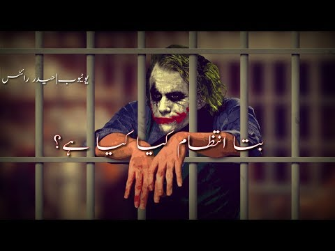 Boys Attitude Poetry ✋Joker Style || Joker Attitude Whatsapp Status || Urdu Poetry