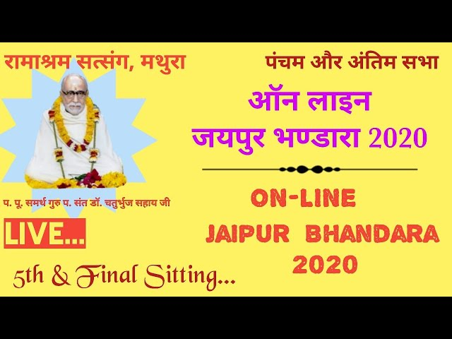 ON-LINE- JAIPUR BHANDARA 2020- 5th & Final Sitting... Ramashram Satsang, mathura