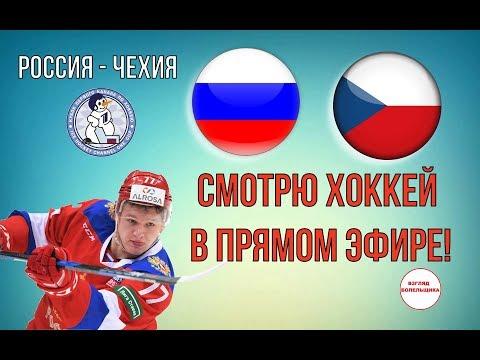 Россия Чехия Кубок Первого канала | Смотрю прямой эфир