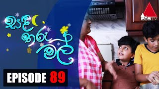 සඳ තරු මල් | Sanda Tharu Mal | Episode 89 | Sirasa TV Thumbnail