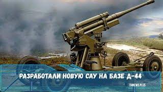 Розробили нову САУ на базі Д-44