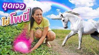ขุดเจอไข่โพนี่!!! วิ่งหนีแม่ยูนิคอร์น | พี่เฟิร์น 108Life Unicorn Pony Egg