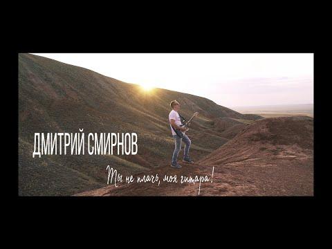 НОВЫЙ ШАНСОН!Классная ПЕСНЯ!Красивый КЛИП!Дмитрий Смирнов -Ты не плачь,моя гитара!(2020)