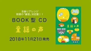11/21発売「童謡の声」より、まるっとダイジェスト