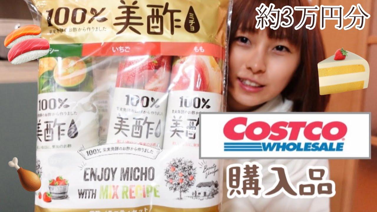 【コストコ購入品】過去一重い3万円分の購入品!