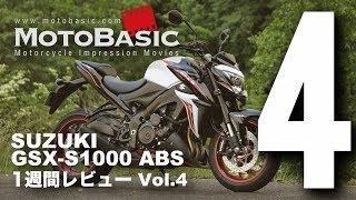 GSX-S1000 ABS (スズキ/2018) バイク1週間インプレ・レビュー Vol.4 SUZUKI GSX-S1000 ABS (2018) 1WEEK REVIEW