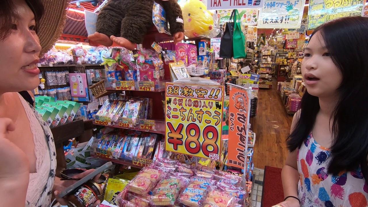 沖繩好吃必買看過來 國際通特產店直擊 - YouTube