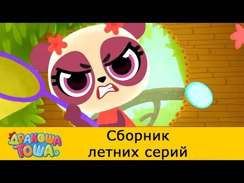 Дракоша Тоша   Сборник летних серий   Мультфильмы для детей🌴☀