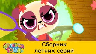 Дракоша Тоша | Сборник летних серий | Мультфильмы для детей