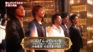 SMAP  中島義実『にんげんっていいな』 thumbnail