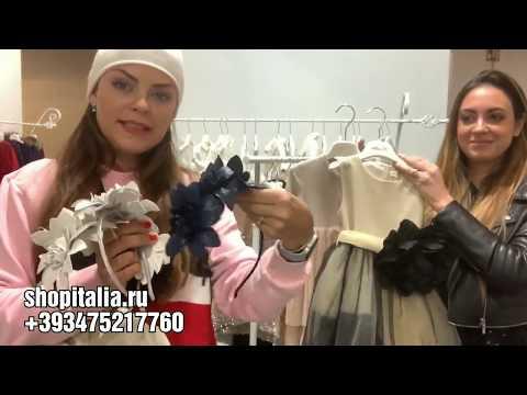 Детская одежда из Италии оптом: Alice Pi Осень-Зима 2020/21