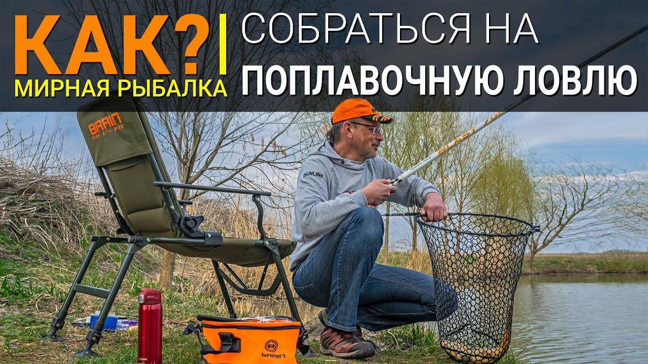 КАК собраться на поплавочную рыбалку?