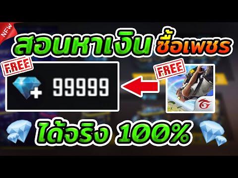Free Fire สอนวิธีหาเงินเติมเกมฟีฟาย ฟรีๆไม่เสียตัง ได้เพชร 99999+ แน่นอน #รีบดูด่วน!!