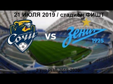 ФК Сочи VS ФК Зенит / Стадион ФИШТ / 0-2