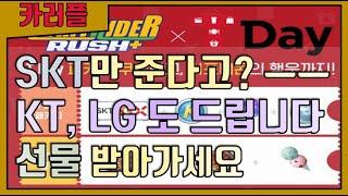 SKT만 주는 이벤트 실화?! KT, LG도 모여라!!…