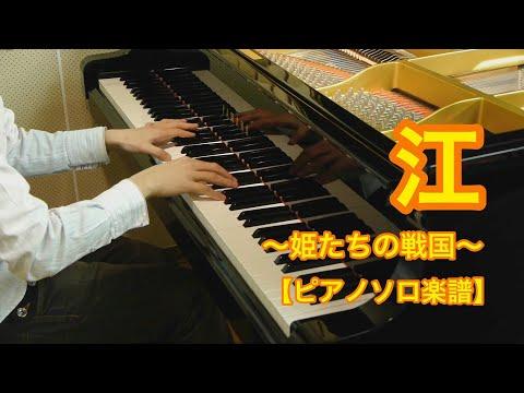 江 ~姫たちの戦国~ メインテーマ/吉俣良-大河ドラマ「江 ~姫たちの戦国~」メインテーマ曲