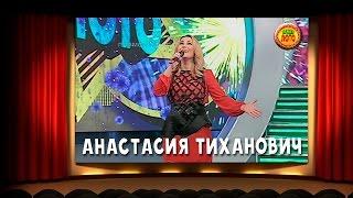 Анастасия Тиханович в телешоу Ваше Лото