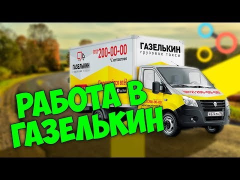 Вся правда о Газелькин.Работа в такси.Часть 1.