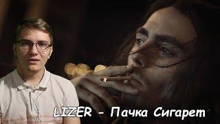 LIZER — Пачка Сигарет | Лизер | Реакция и обзор на клип Лизер - Пачка сигарет