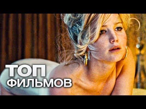 ТОП-10 ФИЛЬМОВ С НЕРЕАЛЬНОЙ ИНТРИГОЙ! - Видео-поиск