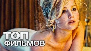 ТОП-10 ФИЛЬМОВ С НЕРЕАЛЬНОЙ ИНТРИГОЙ!