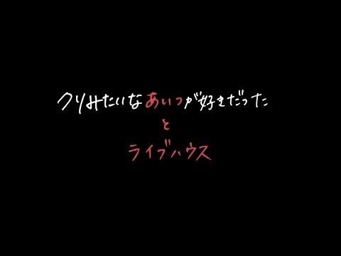 果歩 / あいつとライブハウス(Music Video)