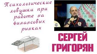 Психологические ловушки Сергей Григорян (семинар)