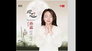 Gambar cover 愿做菩萨那朵莲 - 孙露 - Sun Lu