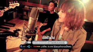 [MV] No More Tear - รู้สึกดี Acoustic Version (HD)