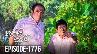 Kopi Kade | Episode 1776 - (2020-05-06) | ITN Thumbnail