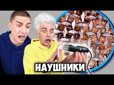 УГАДАЙ ПРЕДМЕТ ПОД МИКРОСКОПОМ ЧЕЛЛЕНДЖ !