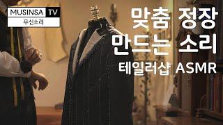 테일러샵 ASMR – 수제 맞춤 정장 제작 / Tail…