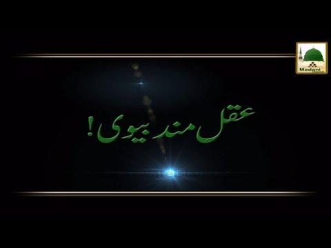 Aqalmand Bivi!   Side Effect   Haji Imran Attari