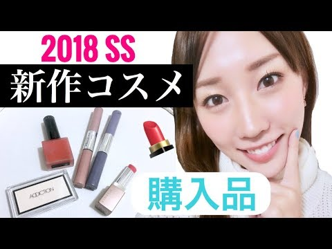 【コスメレビュー】2018ss新作コスメ購入品♡紹介〜デパコス編〜