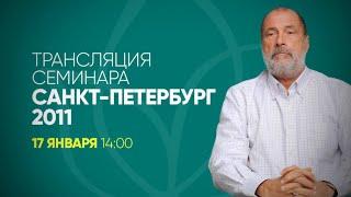 Смотреть видео Перед практикой 19 января - трансляция семинара в Санкт-Петербурге онлайн
