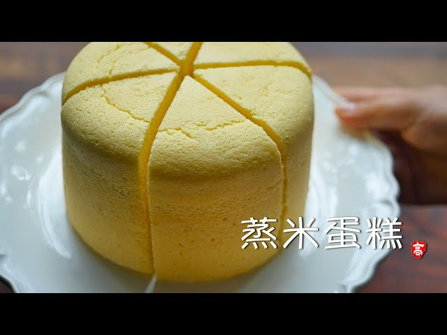 蒸米蛋糕 Steamed Rice Cake