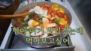 [삼집밥] #제육볶음 #떡갈비 #쌈야채 / 어린이에게 …