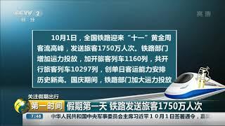 [第一时间]关注假期出行 假期第一天 铁路发送旅客1750万人次| CCTV财经