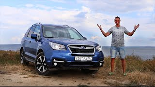Тест-драйв Subaru Forester (2016). Путешествие на Черное море
