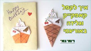איך לקפל גלידה וקאפקייק אוריגמי